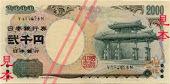 2千円紙幣.jpg